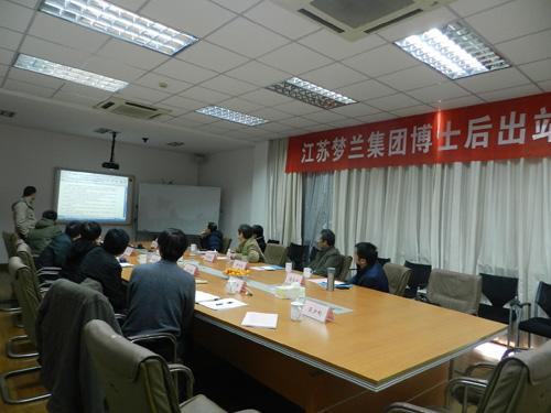 2014年12月14日,江苏梦兰集团博士后出站报告会在中科梦兰召开.